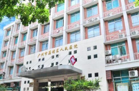 广州荔湾区人民医院美容科